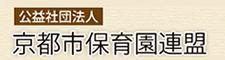 公益社団法人 京都市保育園連盟