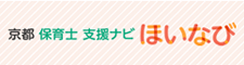 京都保育士支援ナビ ほいなび