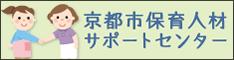 京都市保育人材サポートセンター